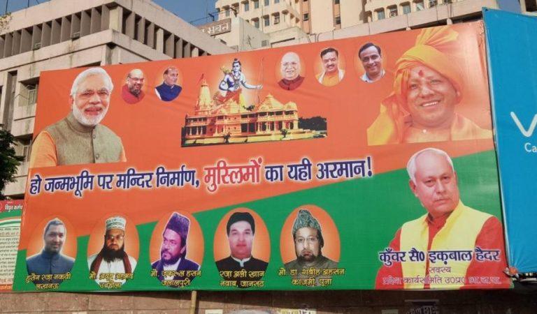 जब-जब राम मंदिर पर राजनीति गरमायी, क्या कहती है इन साजिशाना घटनाओं की गवाही?