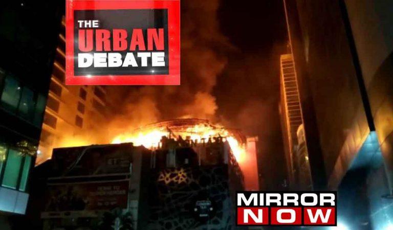 कमला मिल्स अग्निकांड: बीएमसी पर भरोसा तो छोडिये, यहाँ तो 'The Urban debate' भी नाकाम साबित