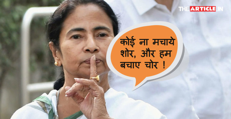 Mamta Banerjee Journalist