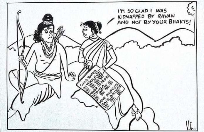 बलात्कार की घटना पर धर्म विशेष को कोसने का फितूर!