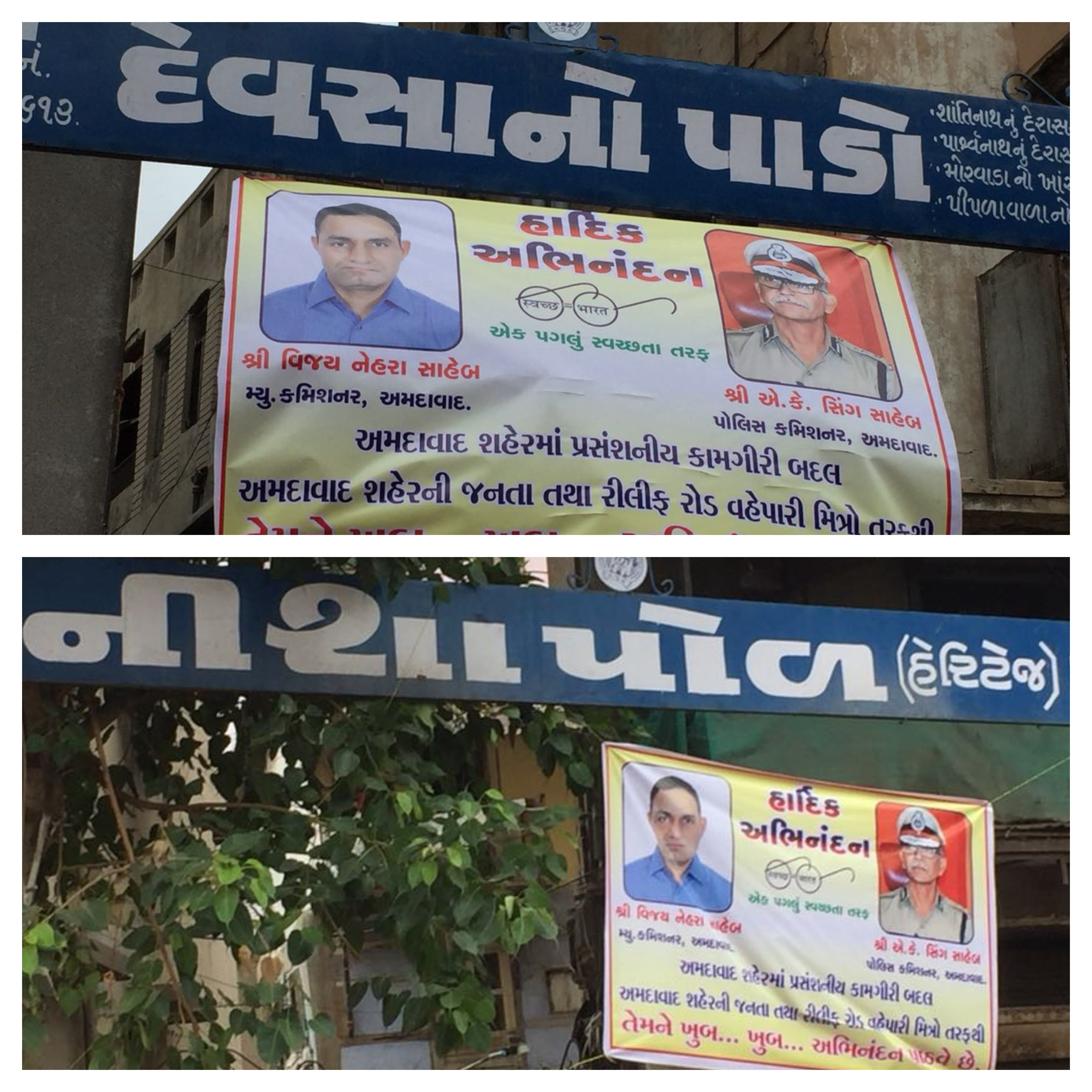 Relief Road_Posters for A.K & Vijay Nehra