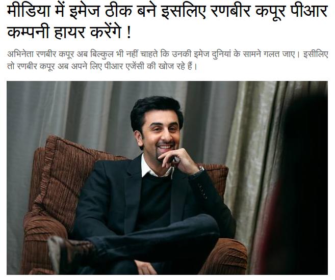 Ranbir Kapoor Looking for PR Agency