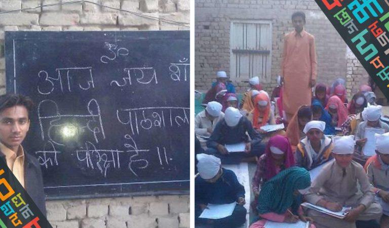 पाकिस्तान में हिंदी पाठशाला: सरहद पार से भी आ रही है 'हिंदी' की खुशबू