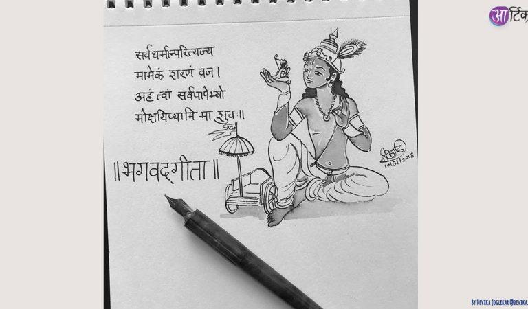 सारे दार्शनिकों की 'अपनी' है 'भगवद् गीता'!