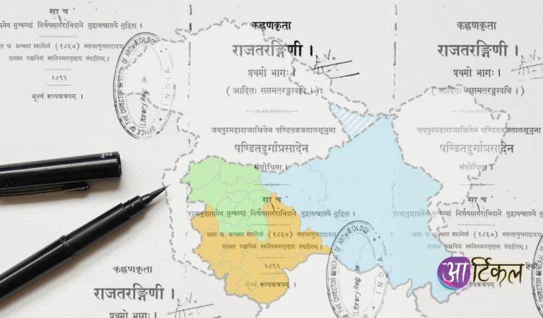 'संस्कृत' का कश्मीर से अटूट नाता, कैसे?