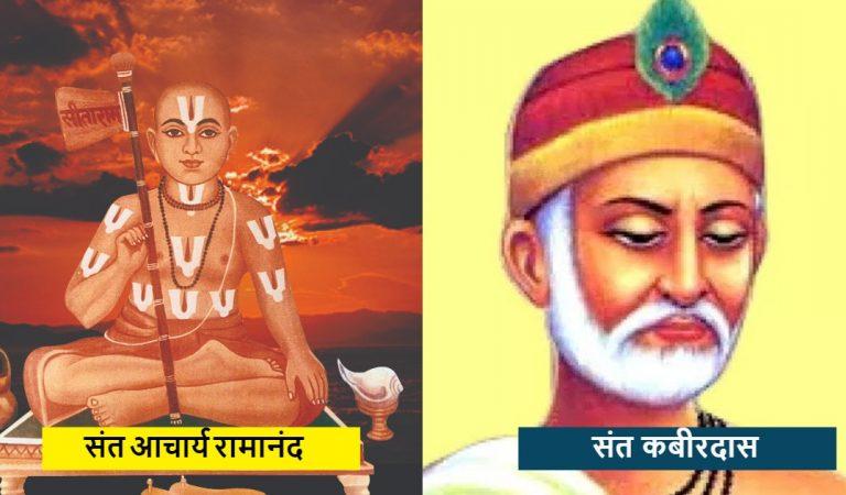 सवर्ण-दलित के सेतु संत – रामानंदाचार्य